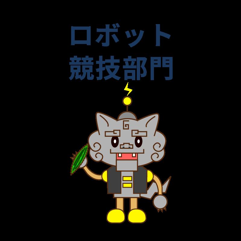 ロボット競技部門