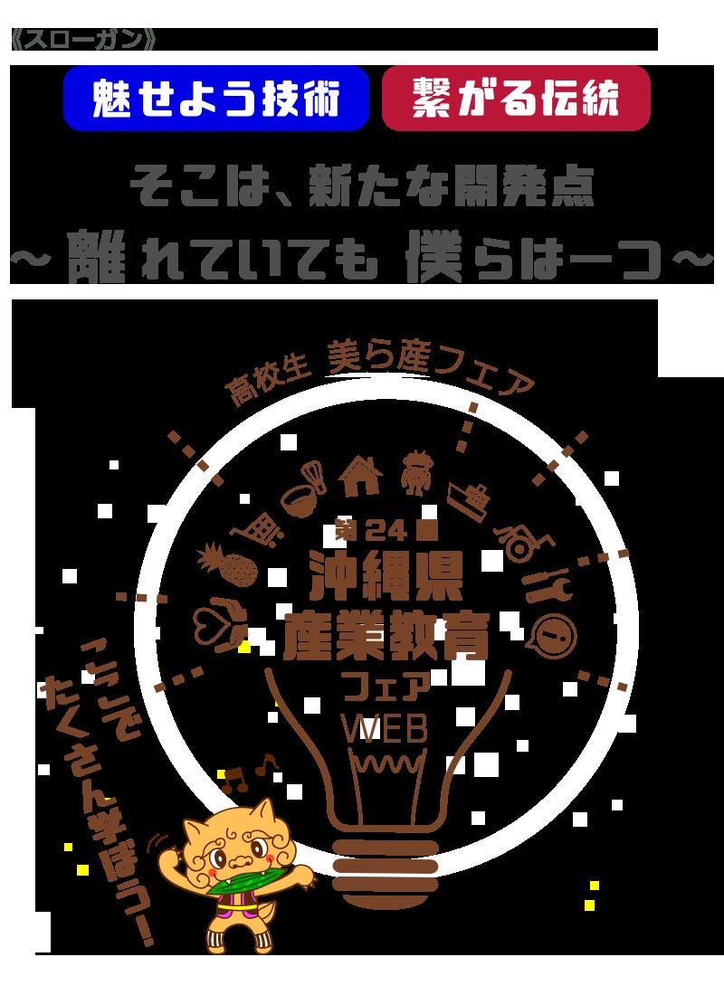 第24回 沖縄県 産業教育フェア web