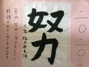 やえせ高等支援学校-D①セ-目標6-scaled.jpg