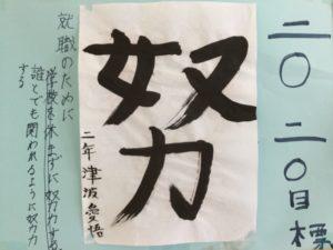 やえせ高等支援学校-D①タ-目標8-scaled.jpg