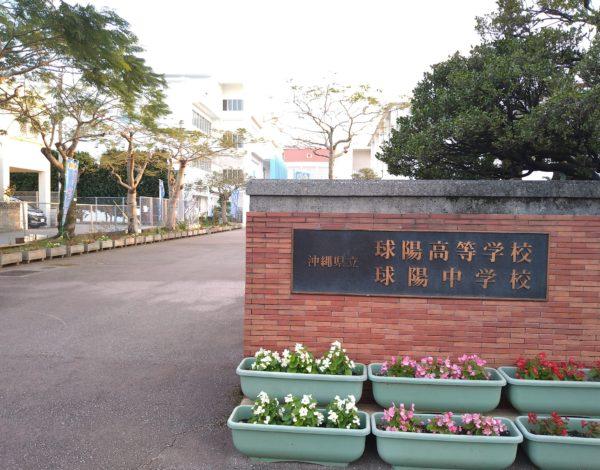 球陽高等学校