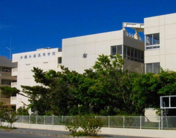 沖縄水産高等学校
