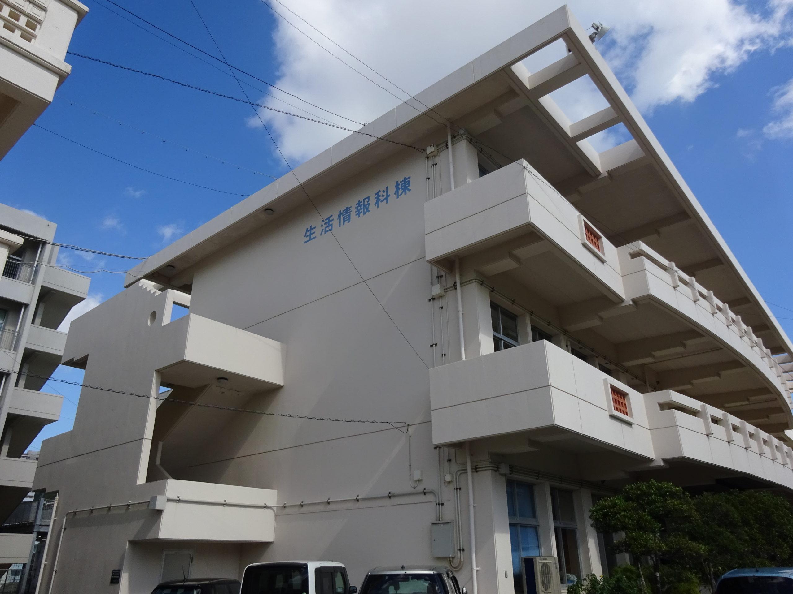 沖縄工業高校_A生活情報科メイン画像-scaled.jpg