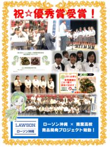 D-ローソン沖縄・商業高校.png
