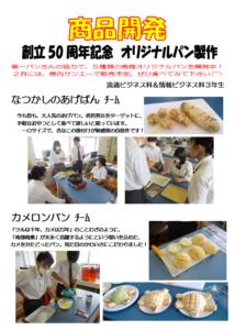D-商品開発①.png