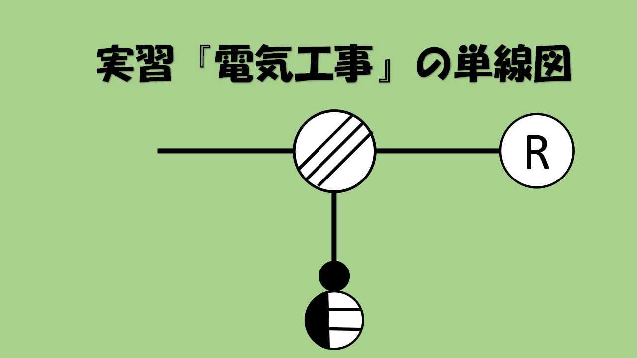D-那覇工業高等学校_D-ア単線図.jpg