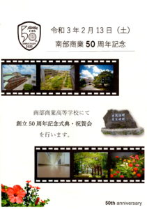 D-50周年ポスター-2-scaled.jpg