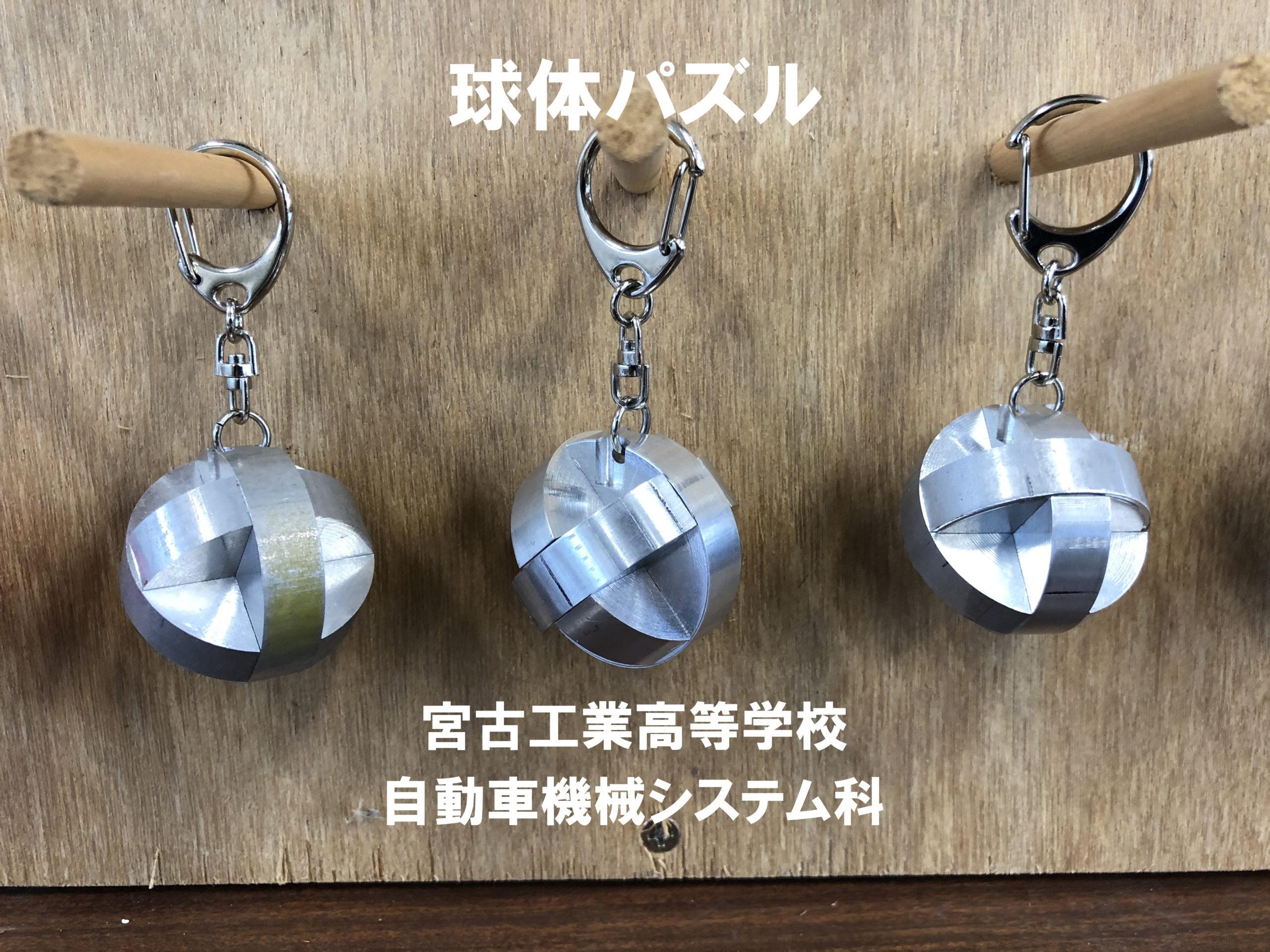 D.球体パズル(自動車機械科)-scaled.jpg