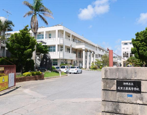 美里工業高等学校