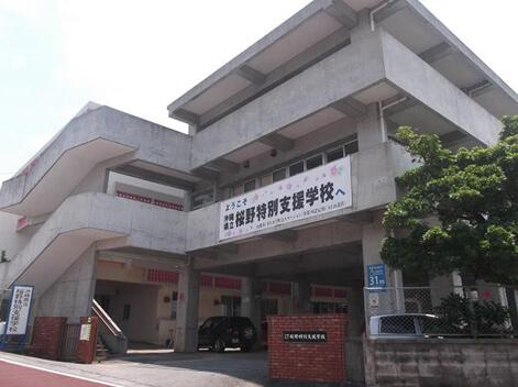 桜野特別支援学校