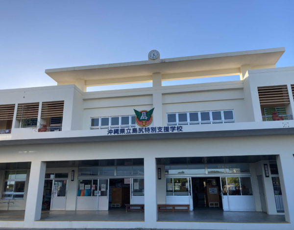 島尻特別支援学校