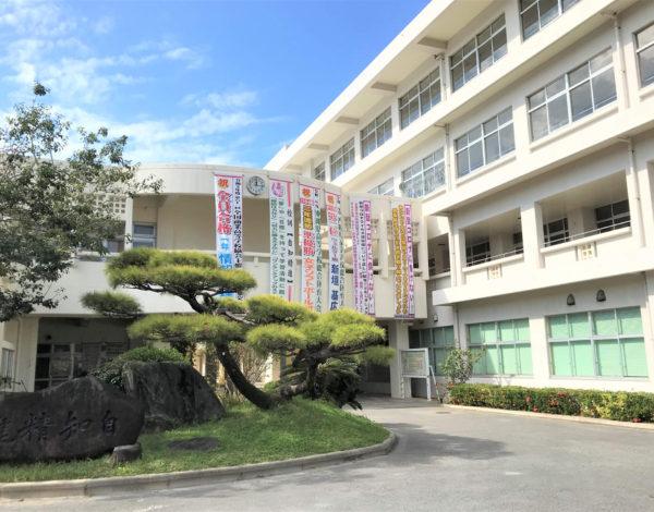 浦添商業高等学校